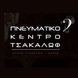 Πνευματικό Κέντρο Τσακάλωφ – Όπερα – Ωδεία