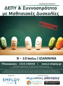 ΣΕΜΙΝΑΡΙΟ: ΔΕΠΥ & Συννοσηρότητα με μαθησιακές δυσκολίες [9/10-5-15]