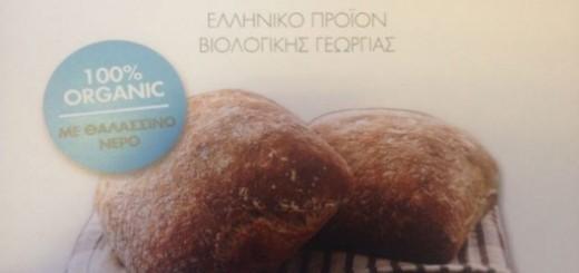 ellines-fitites-ftiachnoun-to-proto-psomi-me-thalassino-nero-620x400