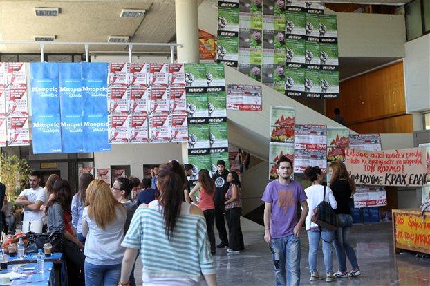 Φοιτητικές εκλογές
