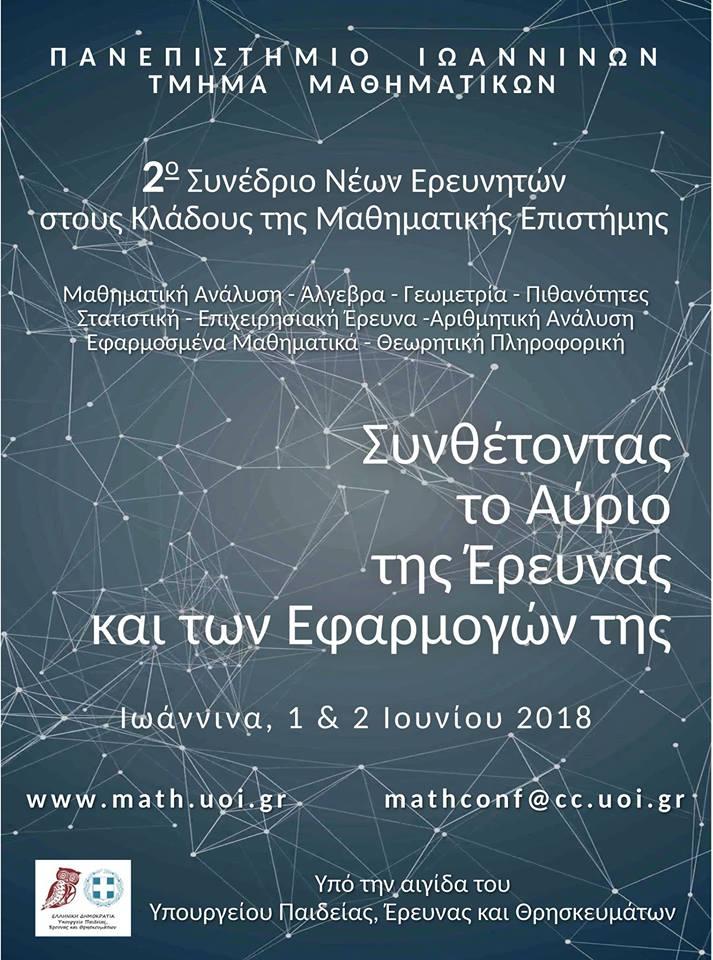 2o Συνέδριο Νέων Ερευνητών