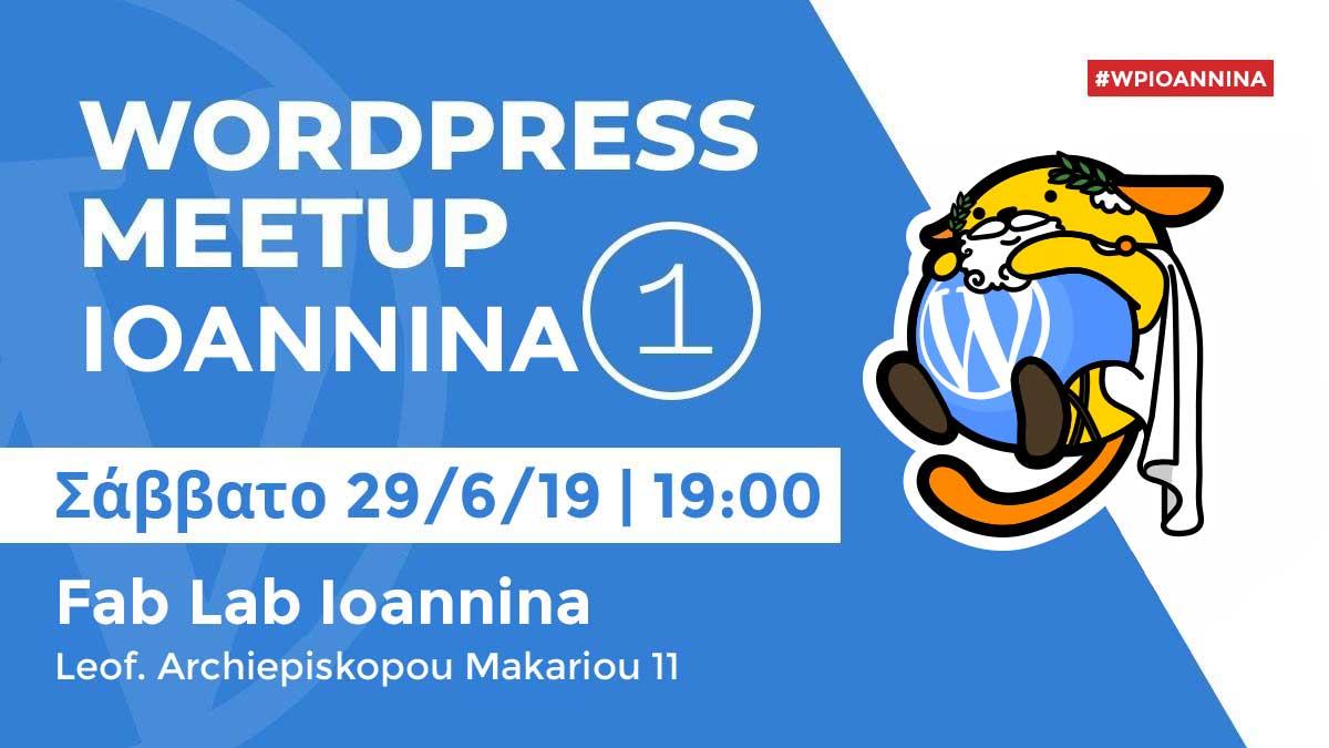 1o WordPress Meetup Ioannina
