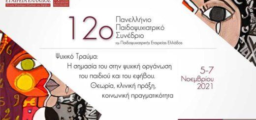 12o-Panellinio -Paidopsyxiatriko-Synedrio