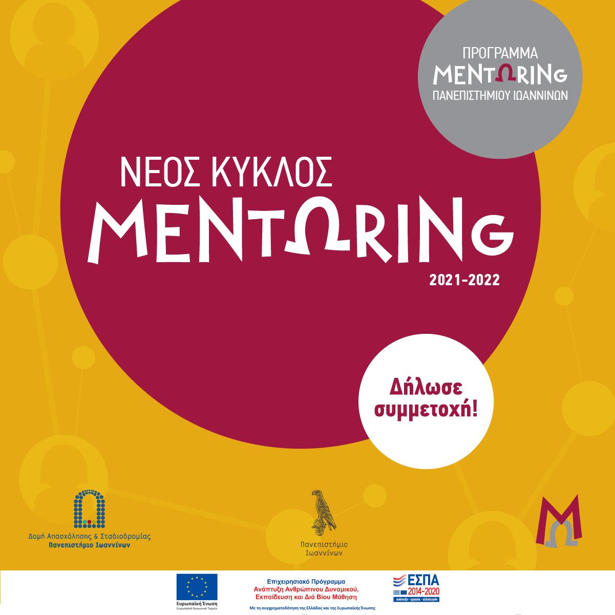 UoI-Mentoring-Program-2021-2022